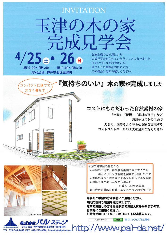 天気 神戸 市 西区
