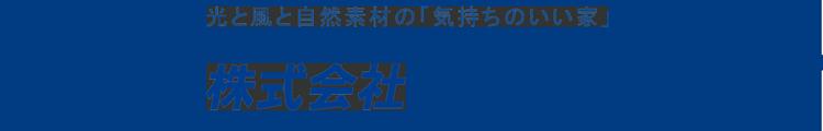 神戸の注文住宅,木の家,自然素材で新築一戸建てならパルステージ